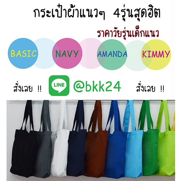 canvas bag styles